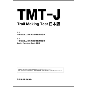 Trail Making Test 日本版(TMT-J)